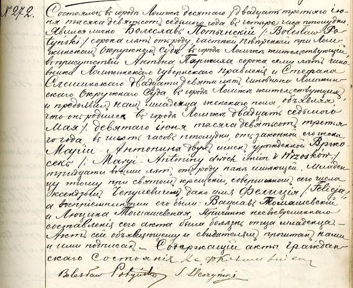 Akt urodzenia  Felicji Potyńskiej