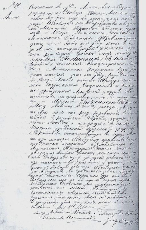 Metryka ślubu Bolesława Potyńskiego z Marią Antoniną Wrzosek