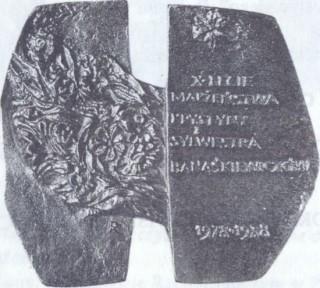 X-lecie małżeństwa Krystyny i Sylwestra Banaśkiewiczów 1978-1988. A
