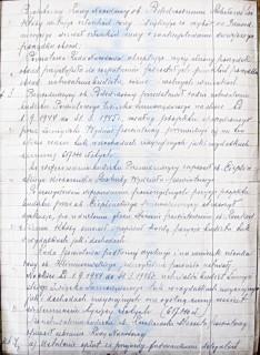 APB-Ł, Protokoły posiedzeń Powiatowej Rady Narodowej z lat 1944-1946, sygn.1, k.2 /prawa strona/