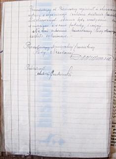 APB-Ł, Protokoły posiedzeń Powiatowej Rady Narodowej z lat 1944-1946, sygn.1, k.4 /lewa strona/